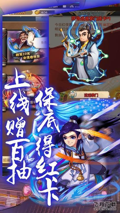 乱世江湖商城版变态版_52z.com
