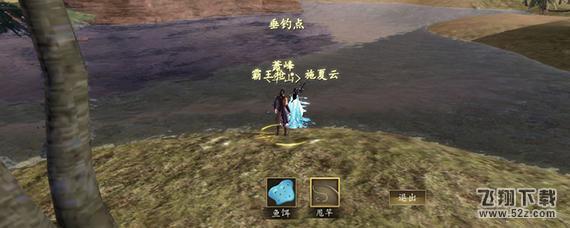 下一站江湖盛毅任务攻略_52z.com