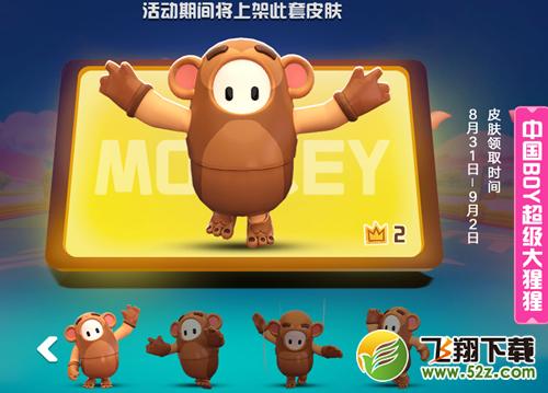 《糖豆人:终极淘汰赛》中国BOY定制皮肤获取攻略_52z.com