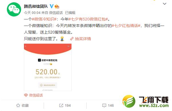 微信520七夕红包发送方法教程_52z.com