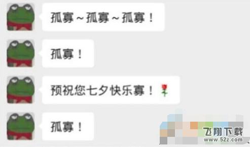 七夕蛤蟆是什么梗?_52z.com