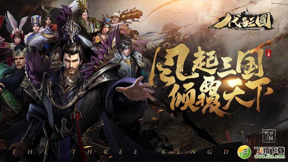 代号:三国V1.0 ios版_52z.com