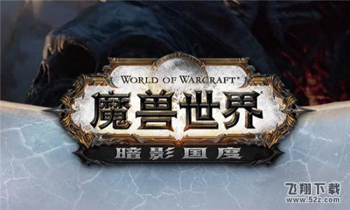 魔兽世界9.0暗影国度上线时间爆料_52z.com