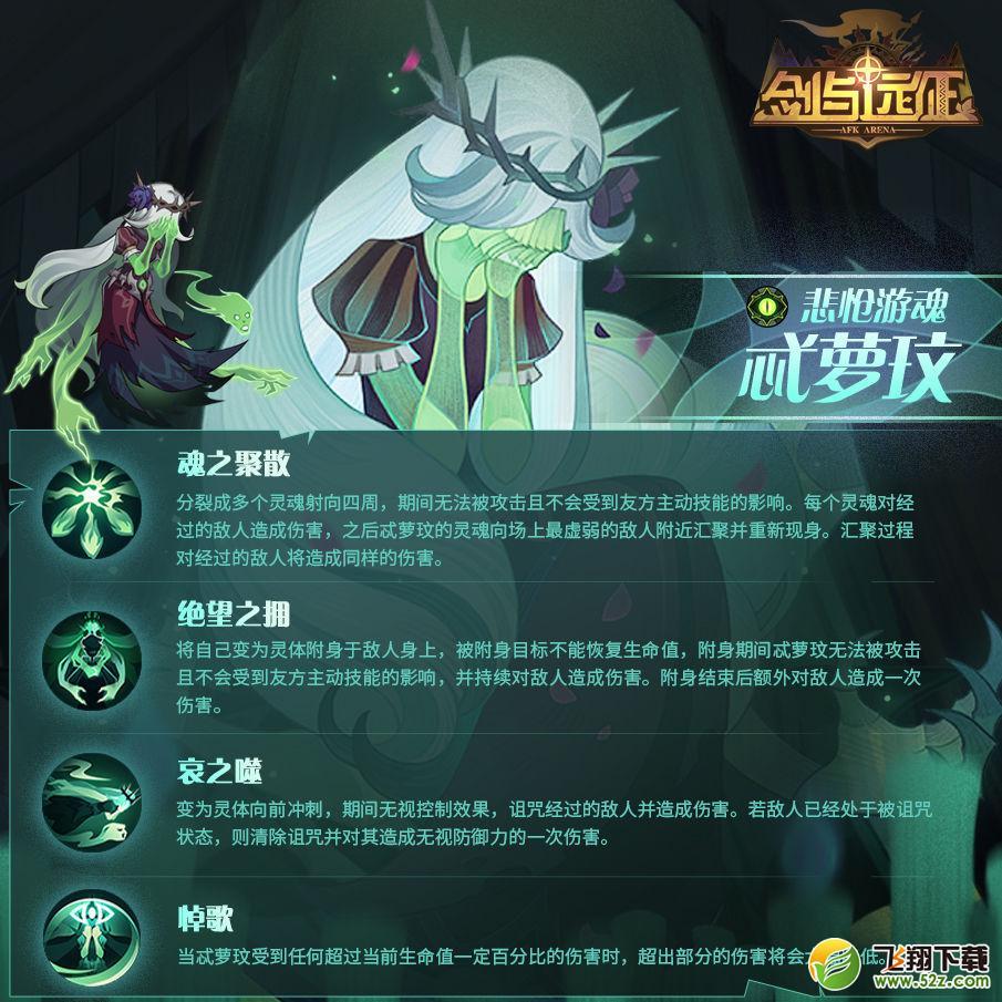 剑与远征新英雄忒萝玟技能属性解析_52z.com