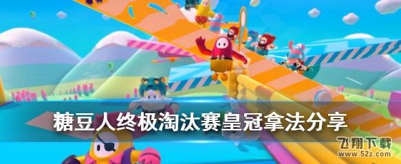《糖豆人:终极淘汰赛》皇冠获取攻略_52z.com