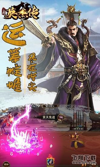 三国英杰传中文版_52z.com