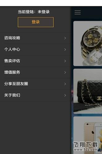 奢侈品拍V1.0.4 安卓版_52z.com