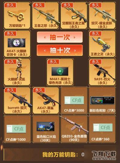 2020CF9月枪王自助餐活动地址_52z.com