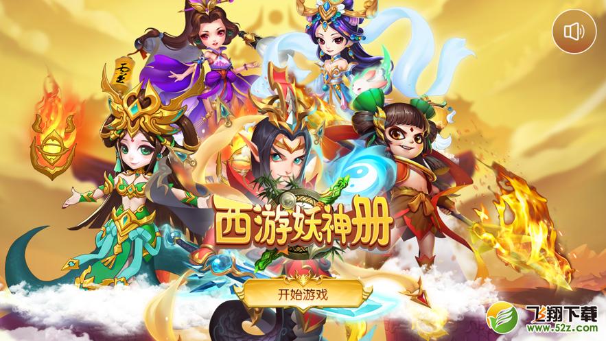 翻牌妖神册V1.0.2 苹果版_52z.com