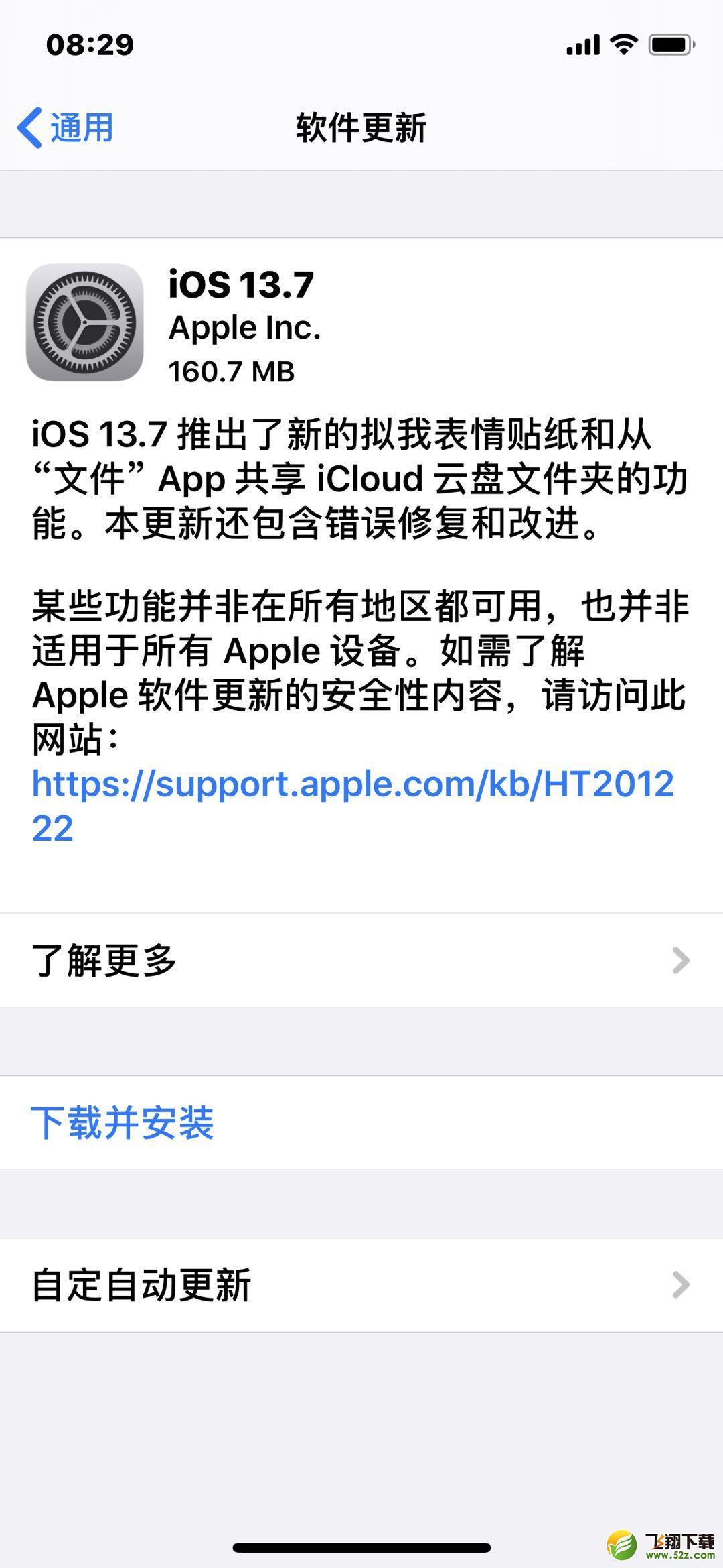 苹果iOS 13.7正式版更新内容一览