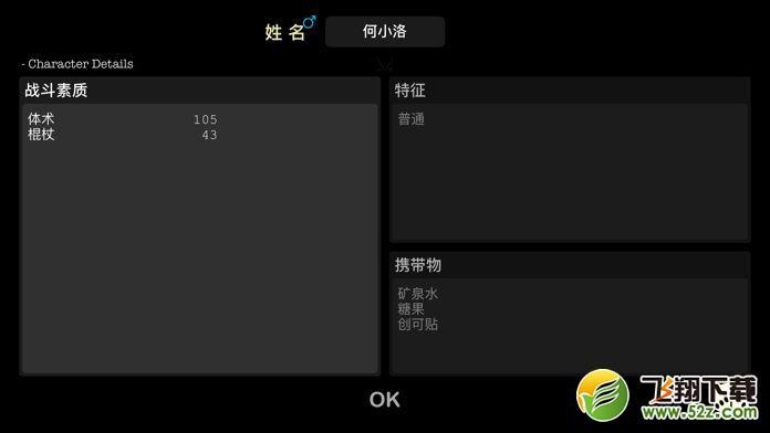 求生无限V2.4.1 破解版_52z.com