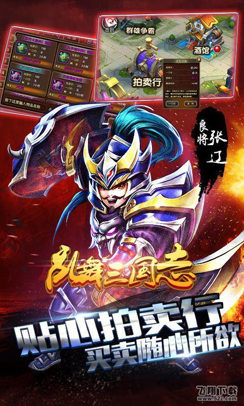 乱舞三国志V4.0.10 修改版_52z.com