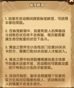 剑与远征秘宝峡湾第二期玩法攻略_52z.com