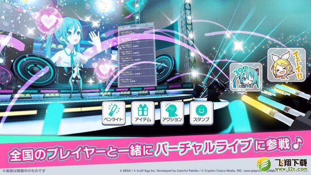 Project SEKAI正式版_52z.com