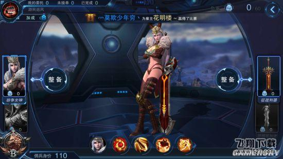 《自由之战》战争女神盖亚介绍_52z.com