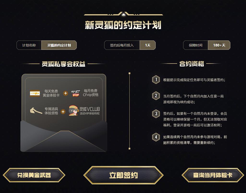 2020CF9月灵狐的约定活动网址_52z.com