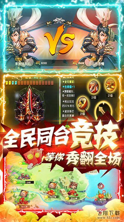 怒三国送328充值版无限抽奖版_52z.com