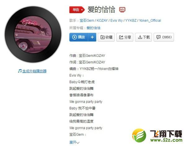 抖音《爱的恰恰》歌曲在线试听及歌词MV视频_52z.com