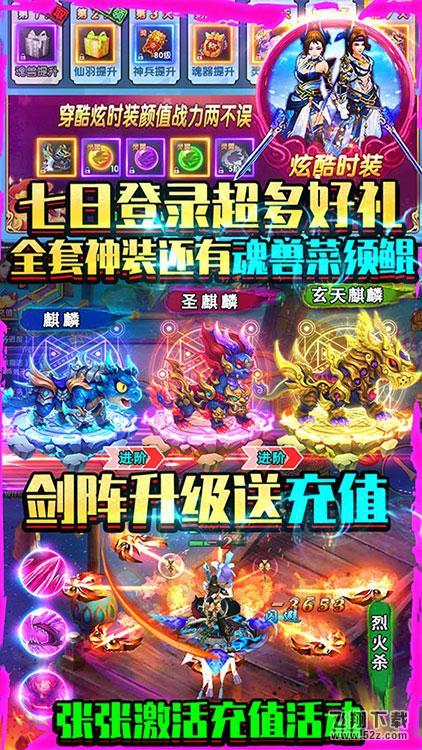 紫青双剑送4000元充值版送GM版_52z.com
