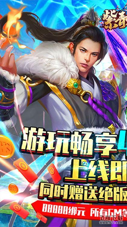 紫青双剑(送4000元充值)红包版无限元宝版_52z.com