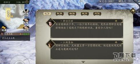 下一站江湖无相神功获取攻略_52z.com