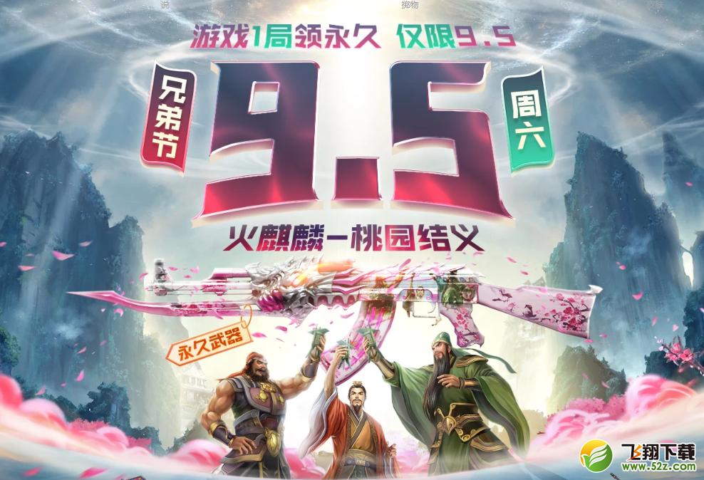 2020CF9.5兄弟节活动网址_52z.com