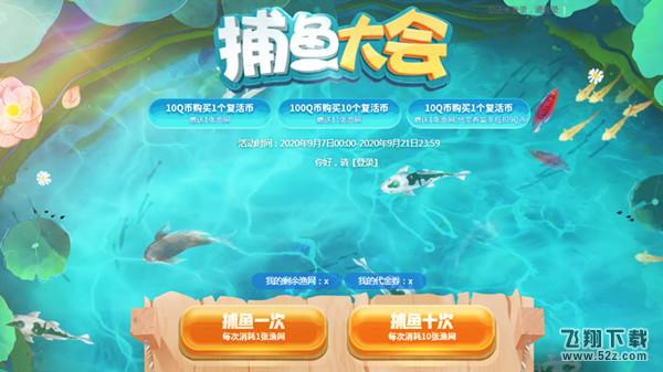 2020CF9月捕鱼大会活动网址_52z.com