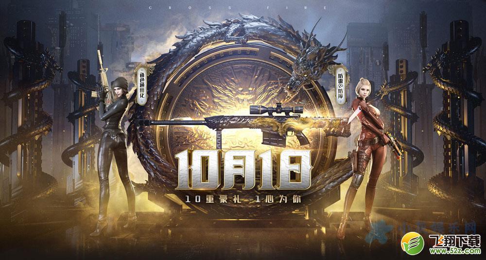 2020CF10.1中秋盛典预热活动地址_52z.com