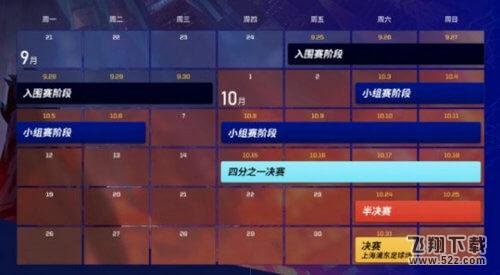LOLS10全球总决赛开始时间一览_52z.com