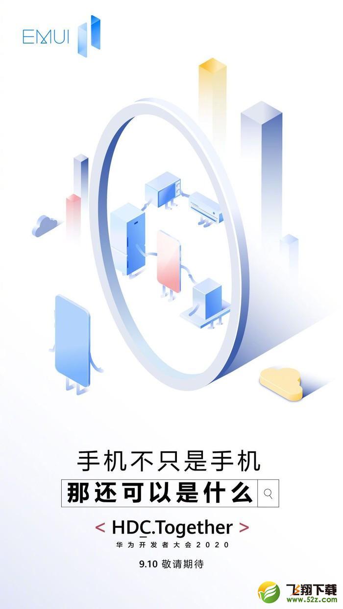 2020华为开发者大会精彩内容爆料:鸿蒙系统2.0/华为搜索/EMUI11_52z.com