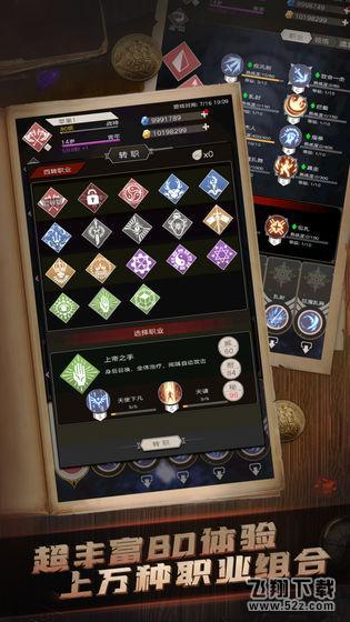 不朽之旅V1.2.21 安卓版_52z.com