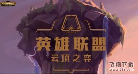 LOL云顶之弈S46神射阵容搭配推荐_52z.com