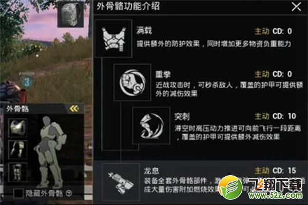 和平精英外骨骼蓝图获取攻略_52z.com