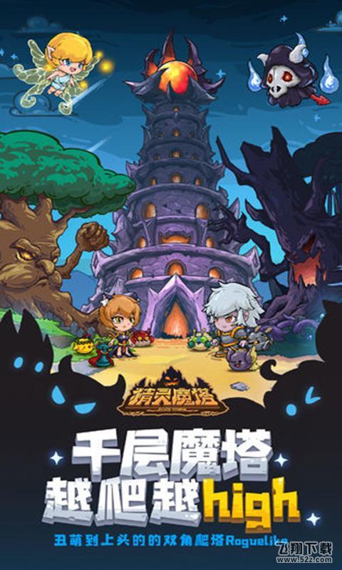 精灵魔塔V1.0 ios版_52z.com