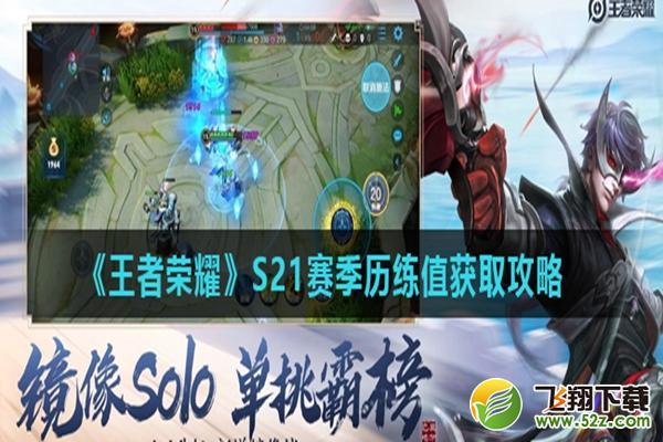 王者荣耀S21赛季历练值获取攻略_52z.com