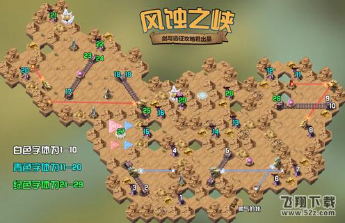 《剑与远征》风蚀峡谷通关攻略_52z.com