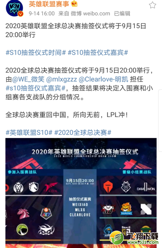 2020LOLS10抽签仪式嘉宾名单爆料_52z.com