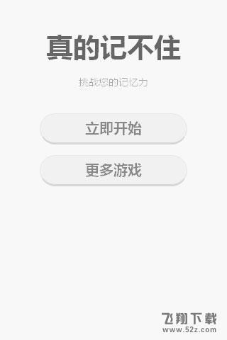 真的记不住_52z.com