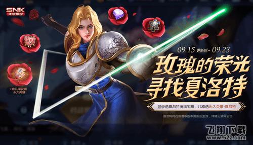 王者荣耀夏洛特免费获取攻略_52z.com