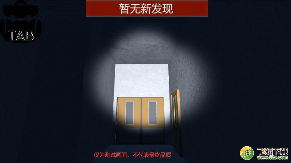 校园疑云V1 安卓版_52z.com