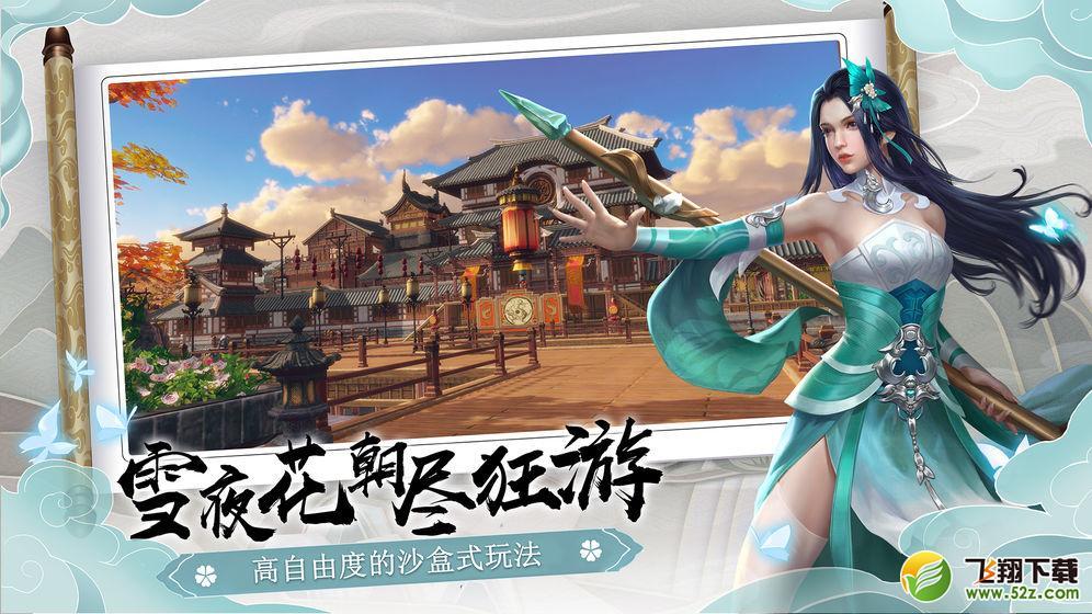 下一站江湖无限元宝版_52z.com