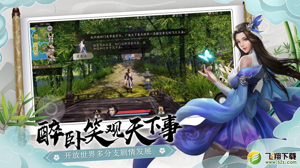 下一站江湖无限修为版_52z.com