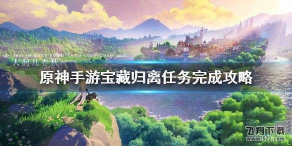 原神手游宝藏归离任务攻略_52z.com