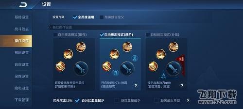 王者荣耀打人怎么避免打到小兵?_52z.com