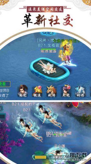 大道仙门V1.0 安卓版_52z.com