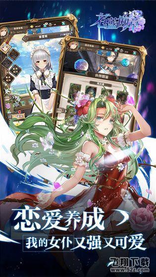 苍蓝断章V1.0 苹果版_52z.com