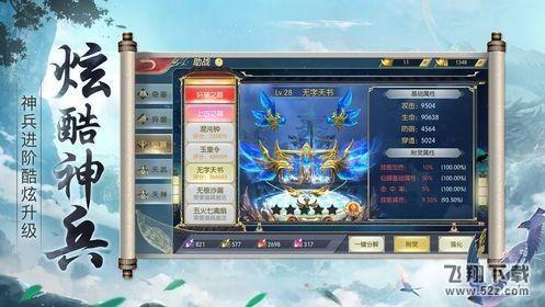 剑语九霄V1.0 安卓版_52z.com