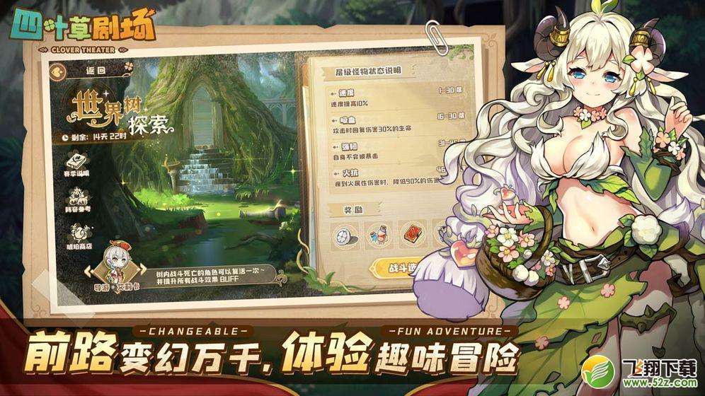 四叶草剧场无限晶币版_52z.com
