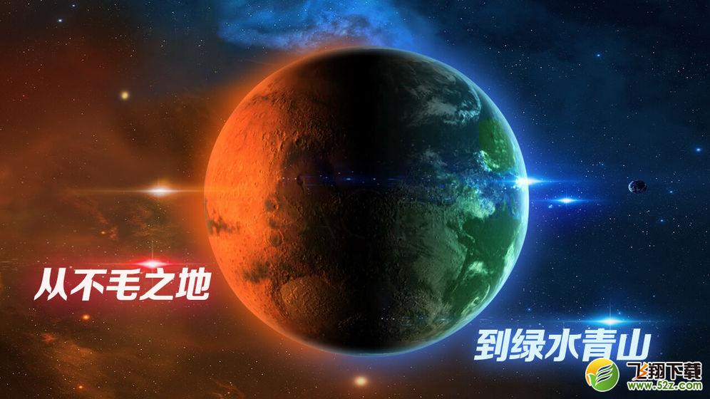 飞跃星球无限资源版_52z.com