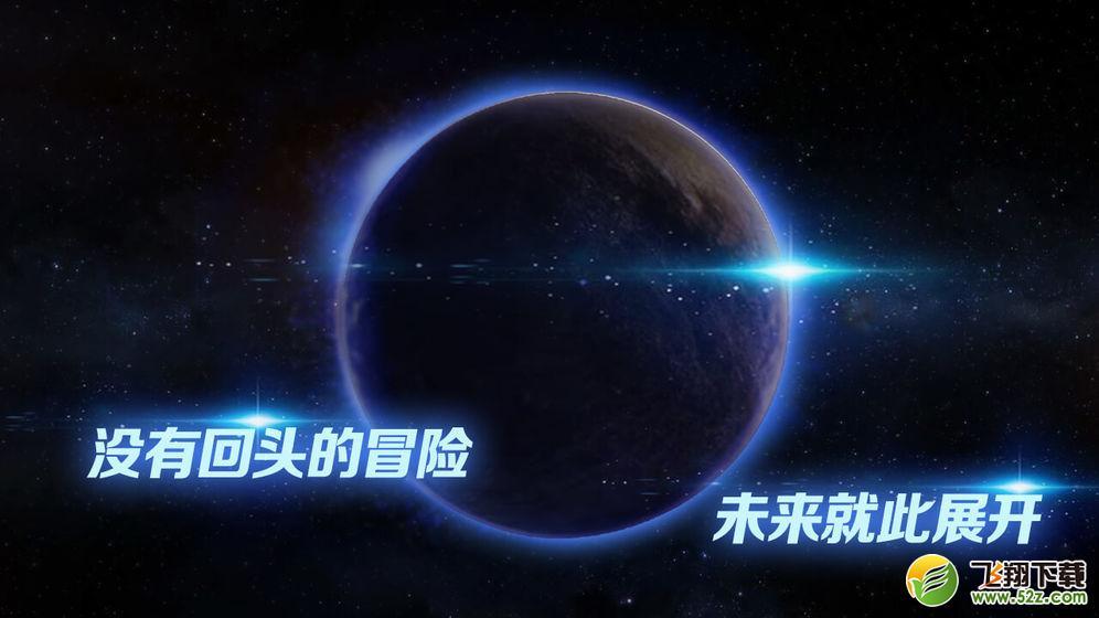 飞跃星球激活码_52z.com